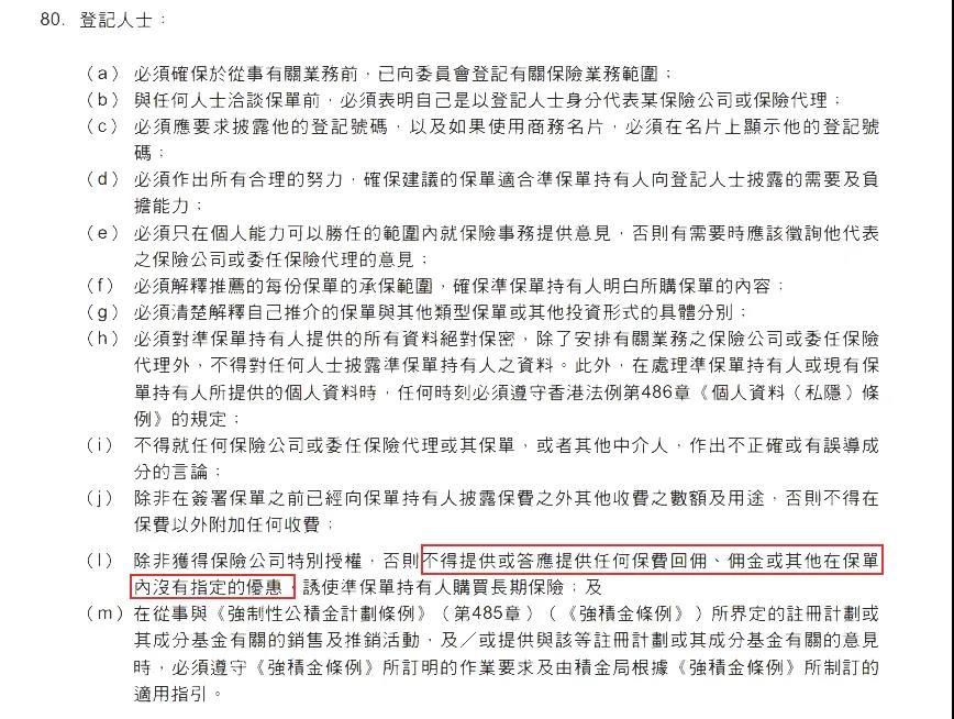 香港保险法.jpg