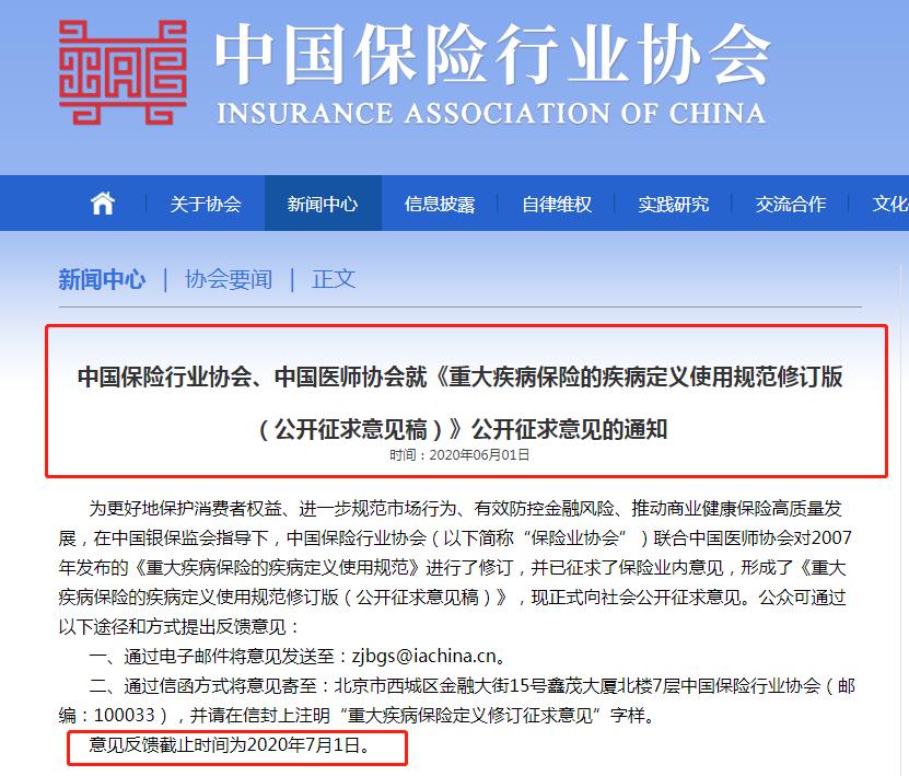 中国保险行业协会.png