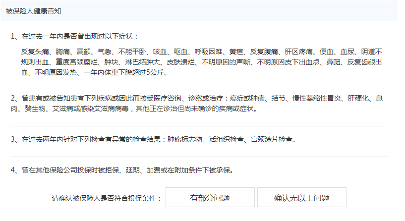 寿鑫宝健康告知.png