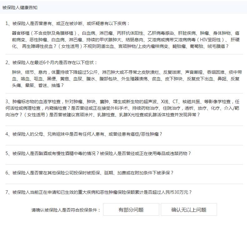孝亲宝健康告知.png