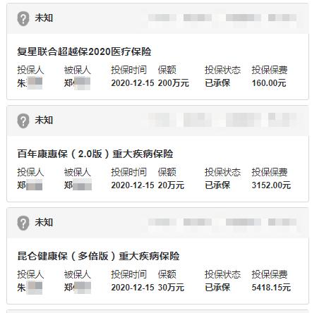 8-(2020-12-15 投保详情).png