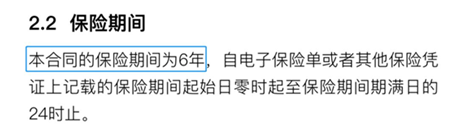 平安e生保保证续保版6年保证续保.png