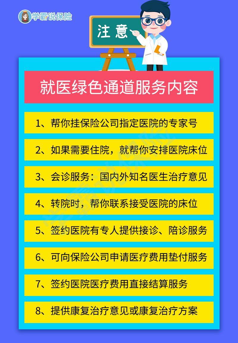 绿色通道服务内容_看图王.jpg