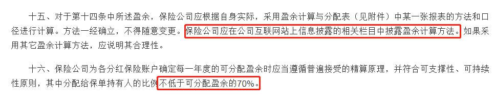 可分配盈余的70%.png
