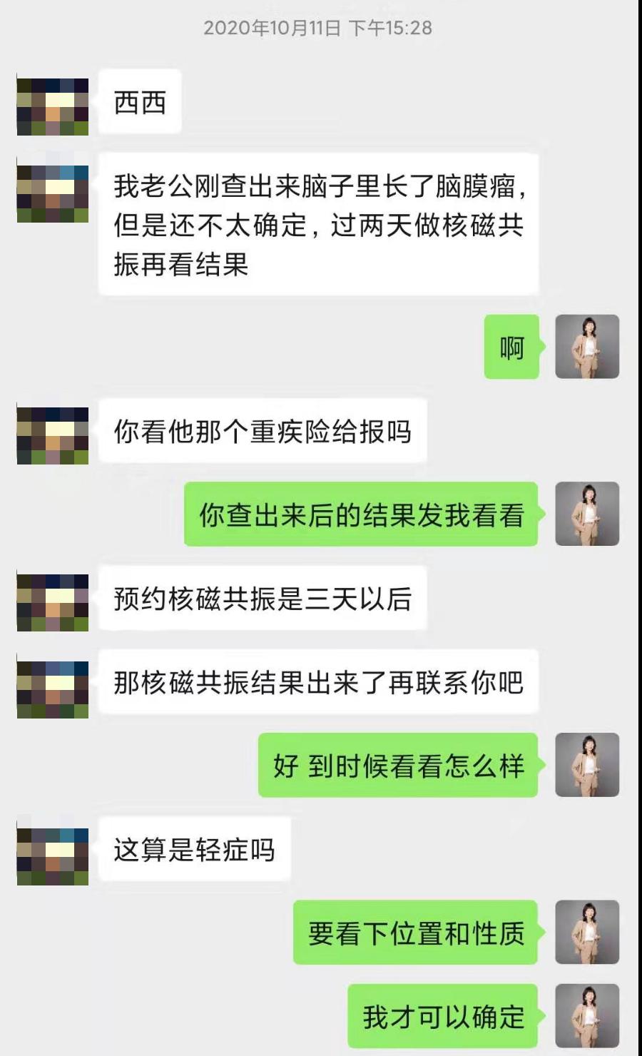 5-1  曹先生的妻子联系婕西专家,咨询安心赔事宜.png
