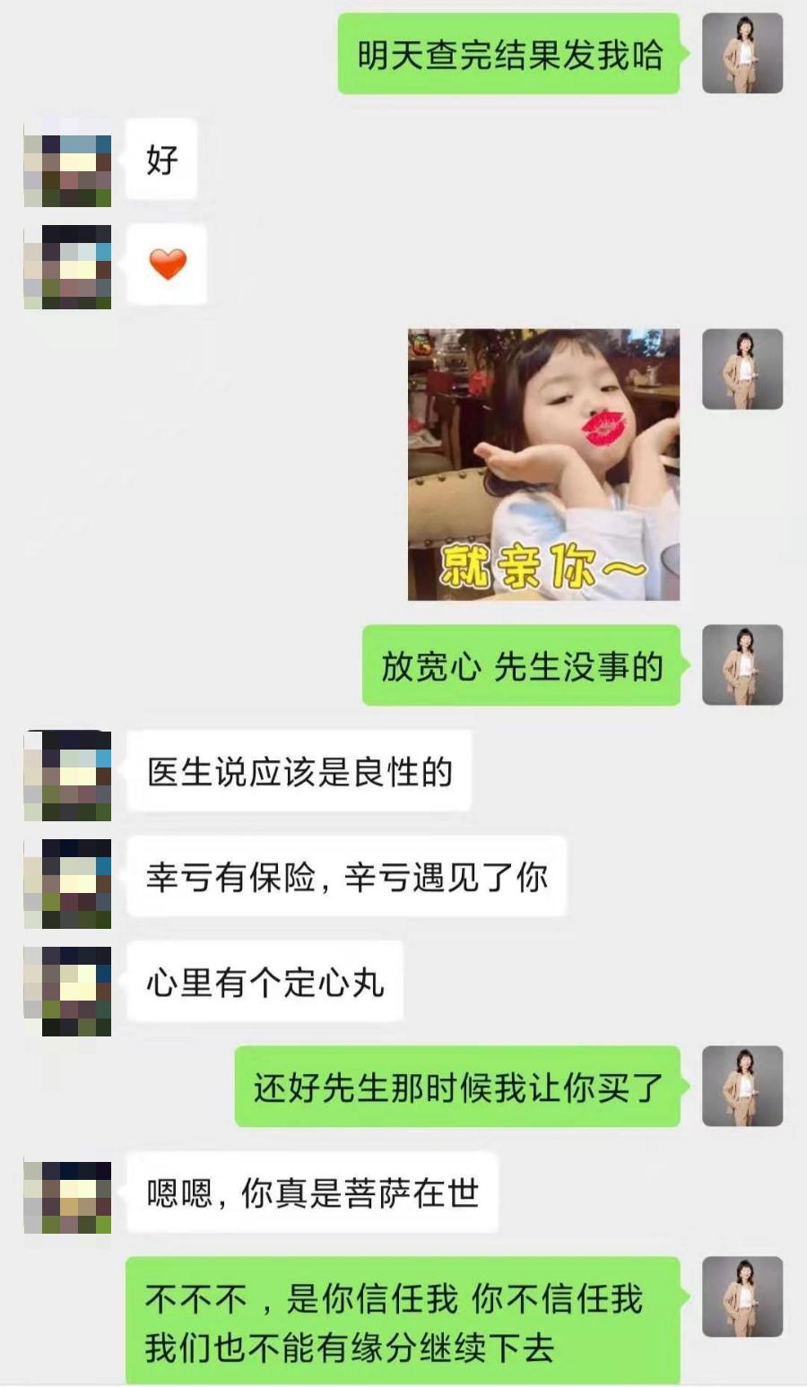 5-2 曹先生的妻子联系婕西专家,咨询安心赔事宜.png