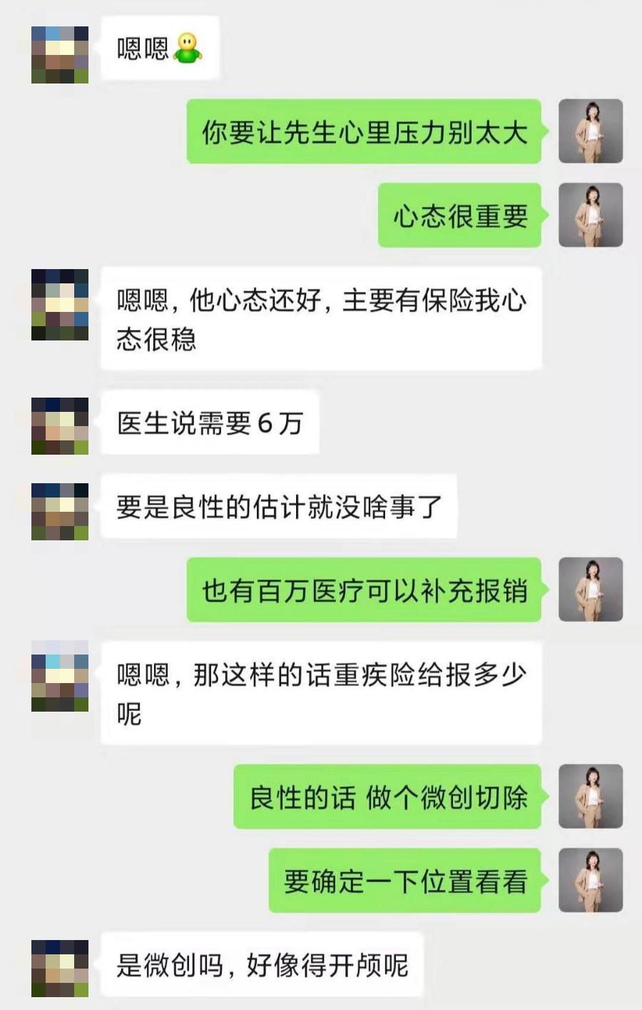 5-3 曹先生的妻子联系婕西专家,咨询安心赔事宜.png