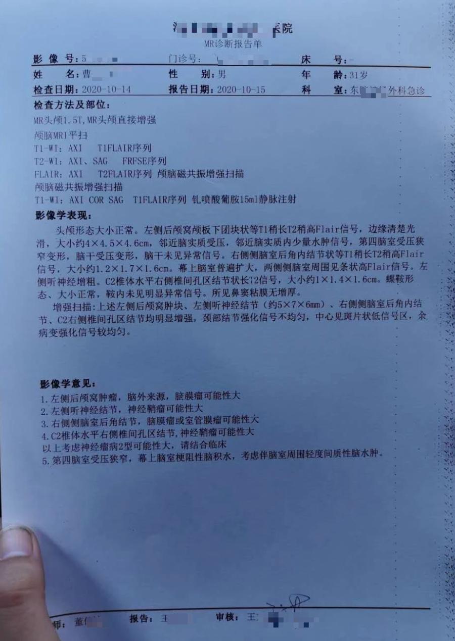 6 曹先生的MR诊断报告单.png