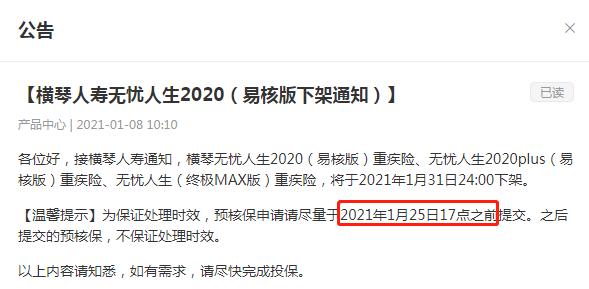 1  【横琴人寿无有人生2020(易核版下架通知)】.png