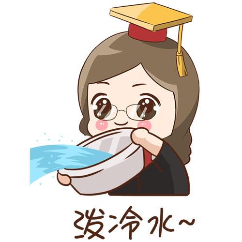 泼凉水.jpg