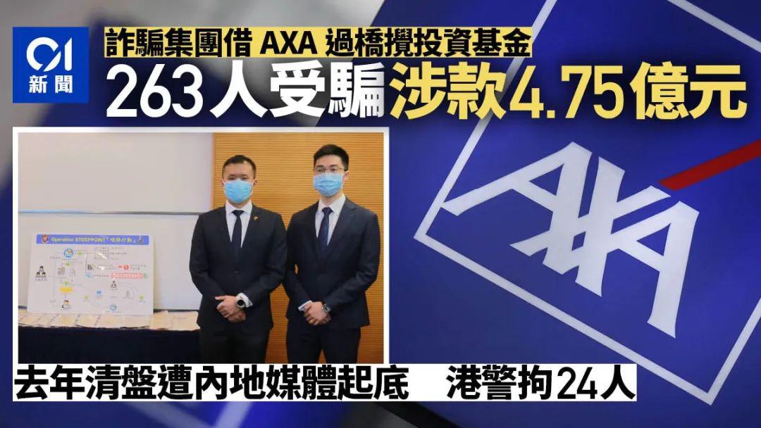 """1  """"香港保险暴雷事件""""新闻.png"""
