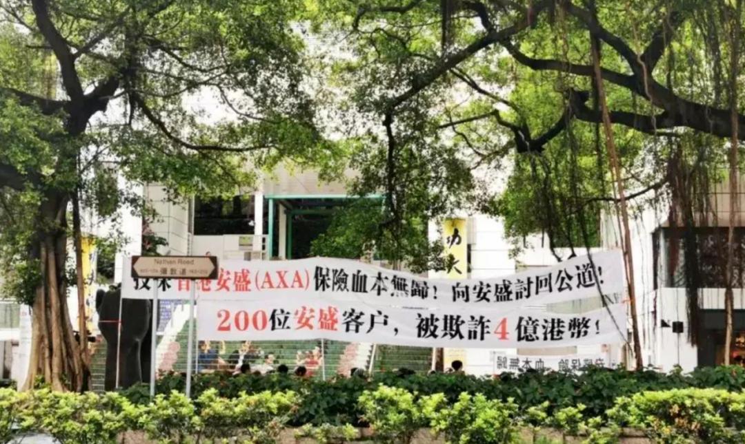 2  香港保险投保人举横幅抗议.png