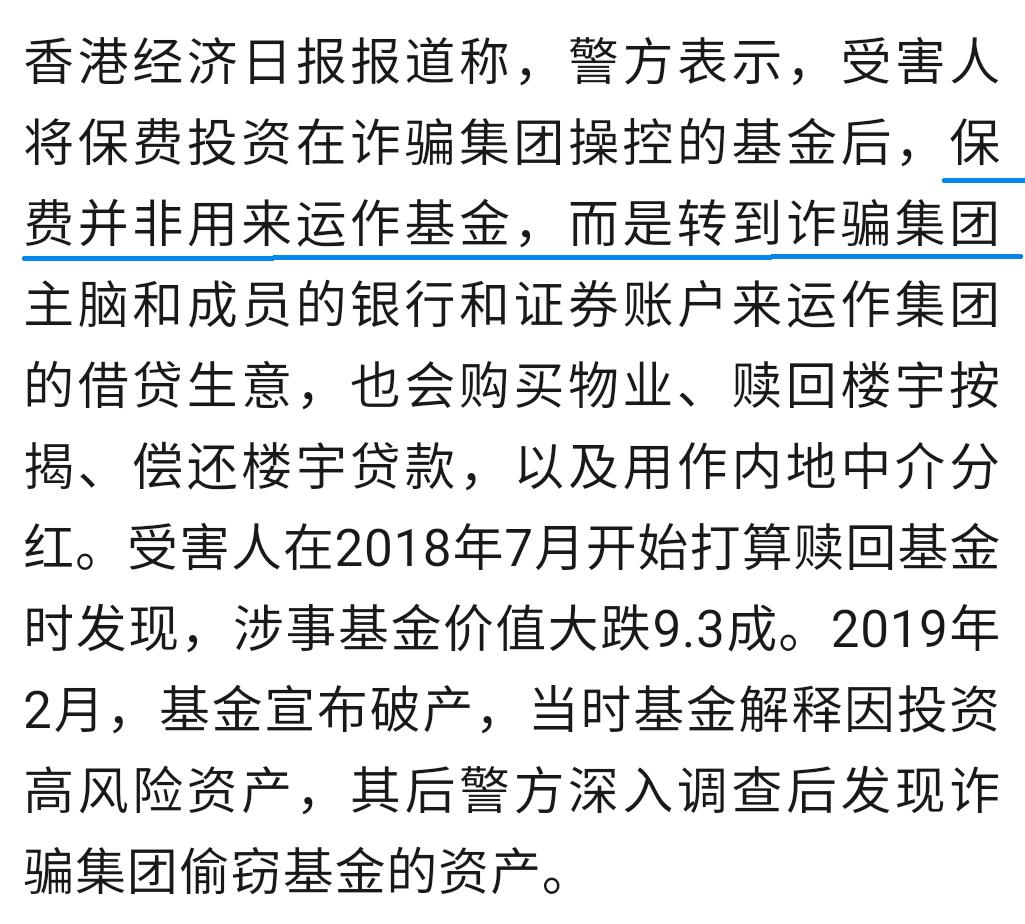 """3  """"香港保险暴雷事件""""的真相.png"""