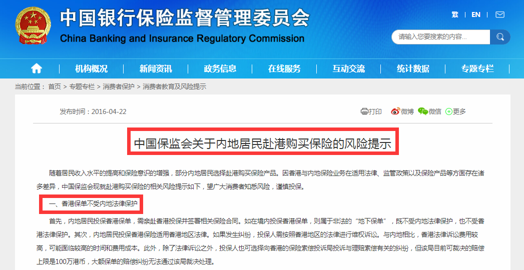 6  香港保险保单不受内地法律保护.png