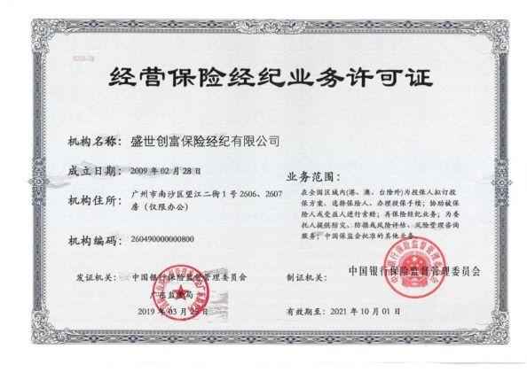 7  经营保险经纪业务许可证.jpg