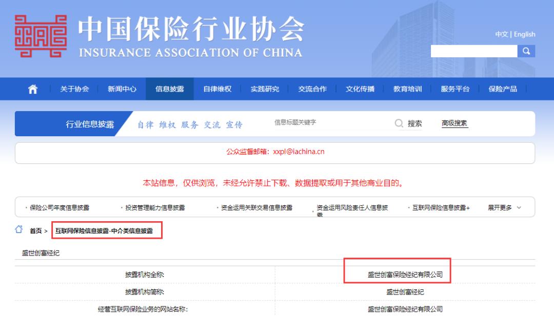 9  中国保险行业协会.png
