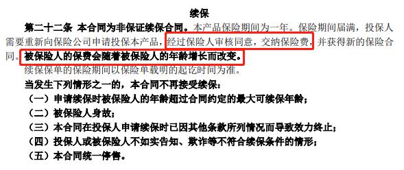 3  安享一生尊享版百万医疗险续保相关条款.png