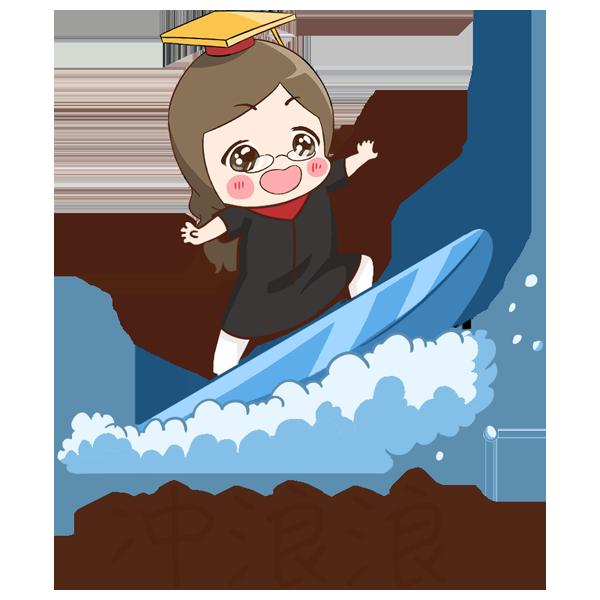 冲浪.png
