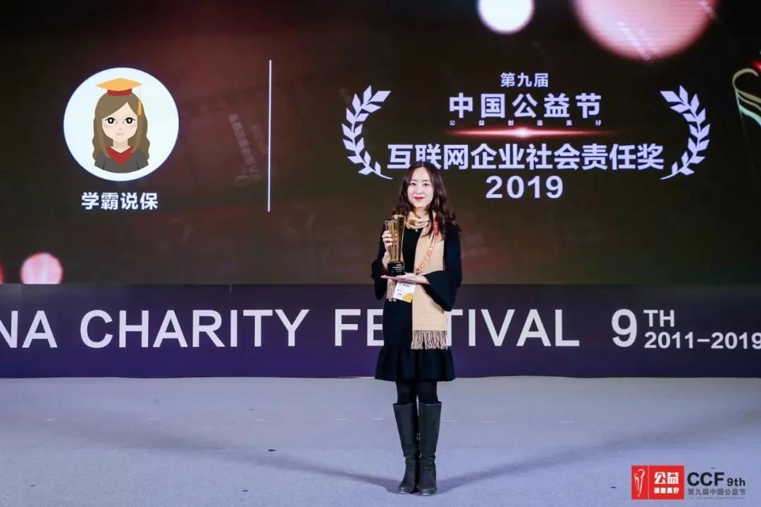 2019互联网企业社会责任奖.jpg