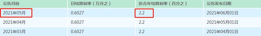 万能账户2.png