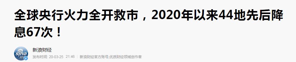 2020降息.png